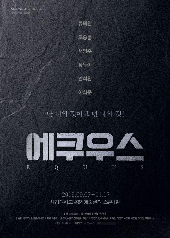 한국 초연 44주년 연극 에쿠우스 내달 7일 개막
