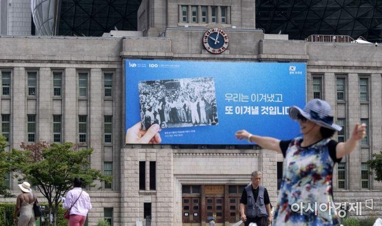 '우리는 이겨냈고, 또 이겨낼 것입니다'...광복 74돌 기념 서울시 꿈새김판 새 단장