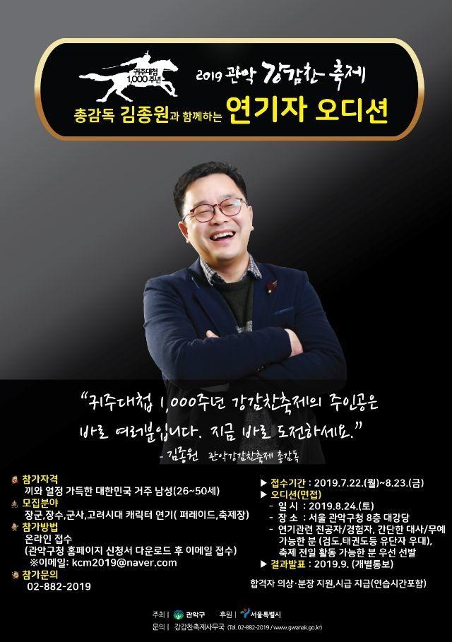 관악구 '2019. 강감찬축제 연기자' 오디션