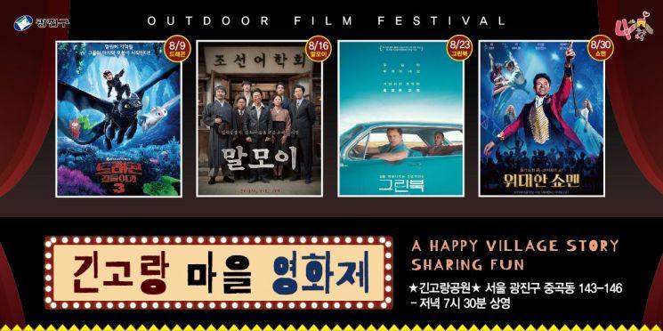 광진구, 중곡동 긴고랑공원서 '긴고랑 마을영화제' 개최