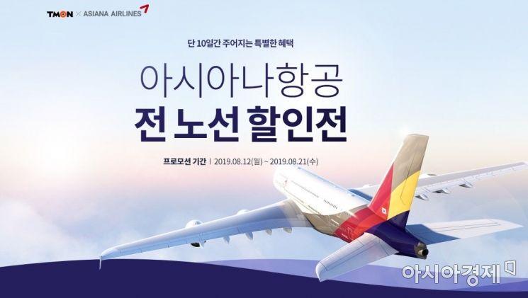 티몬, 아시아나항공 전 노선 할인…방콕 27만원대