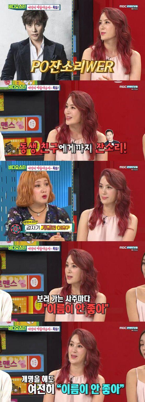 미스코리아 출신 모델 이지안이 오빠인 배우 이병헌을 언급했다/사진=MBC에브리원 '비디오스타'