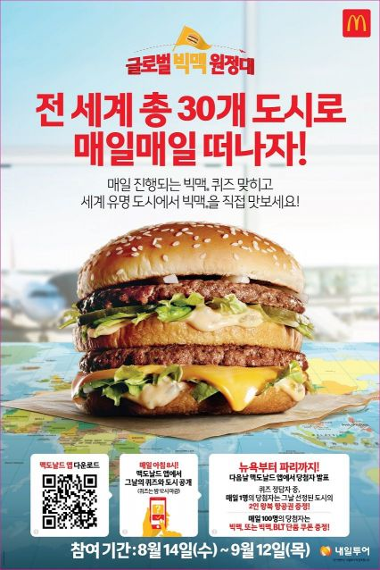 맥도날드, 세계 유명 30개 도시 여행 지원하는 글로벌 빅맥 원정대 진행
