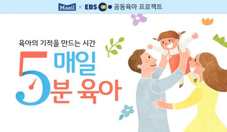 매일유업, EBS와 손잡고 공동육아…'매일 5분 육아' 서비스