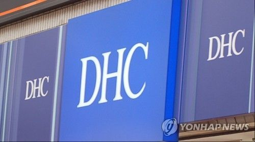 DHC 코리아, 日본사와 엇박자 해명…유통업계 퇴출 가속