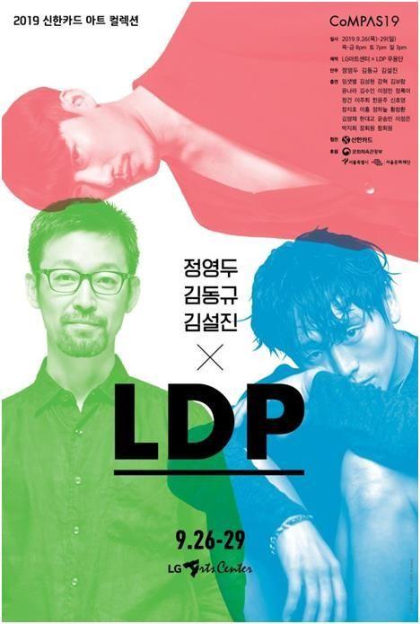 LDP무용단 신작 '트리플 빌'…정영두·김동규·김설진 참여