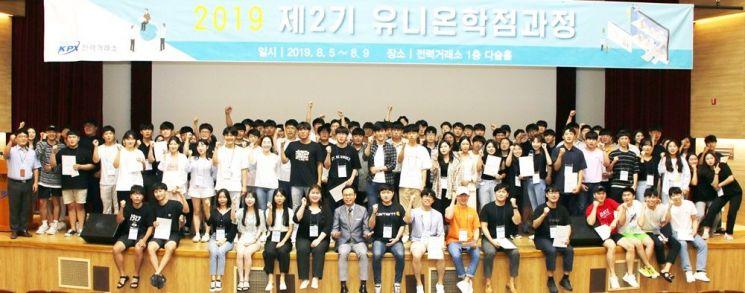 호남대, 전력거래소 주관 '유니온학점과정' 교육 참여