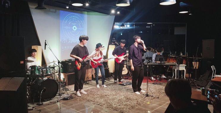 밴드 '오세라' 공연