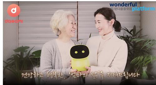 혼자 사는 부모님을 위한 AI솔루션 '다솜이(dasomi)' 출시
