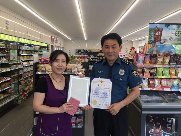 광주 광산경찰,  아동안전지킴이집 우수 운영자에 '감사장'
