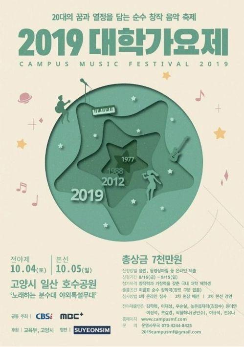 'MBC 대학가요제' 7년만에 부활 … 10월5일 개최