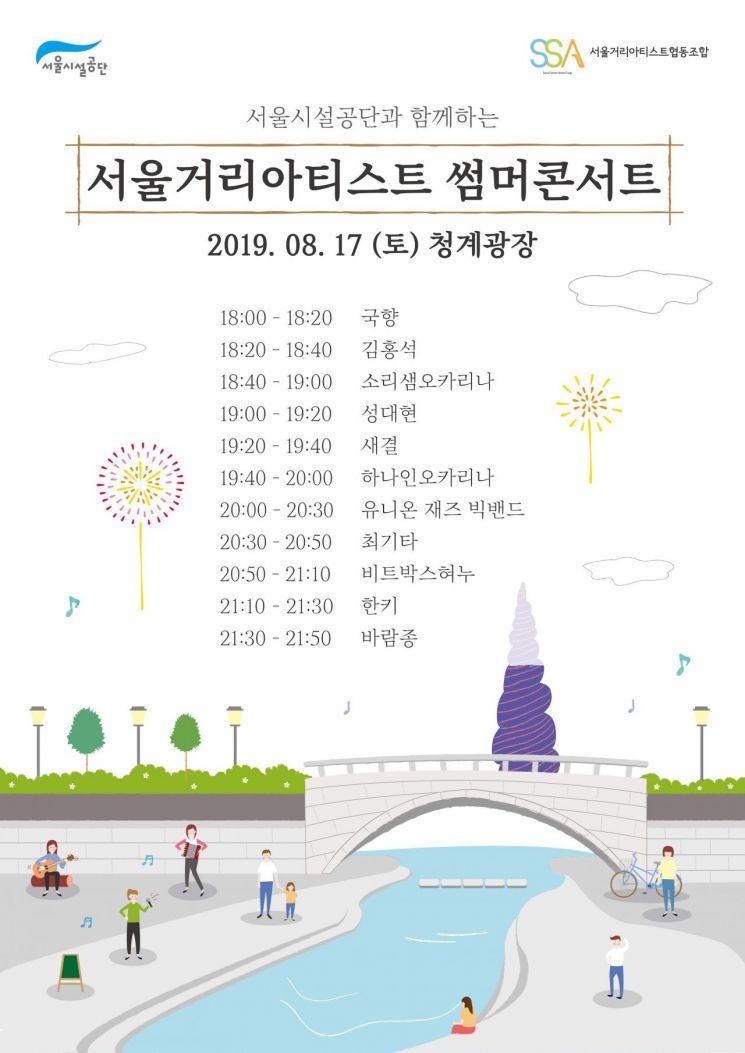 오늘 저녁 6시 '2019 청계천 썸머 콘서트' 오세요~~~