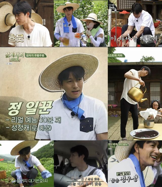 배우 정우성 / 사진=tvN 방송 캡처