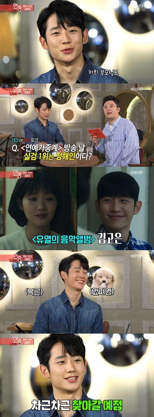 KBS 2TV '연예가중계' 배우 정해인 / 사진=KBS