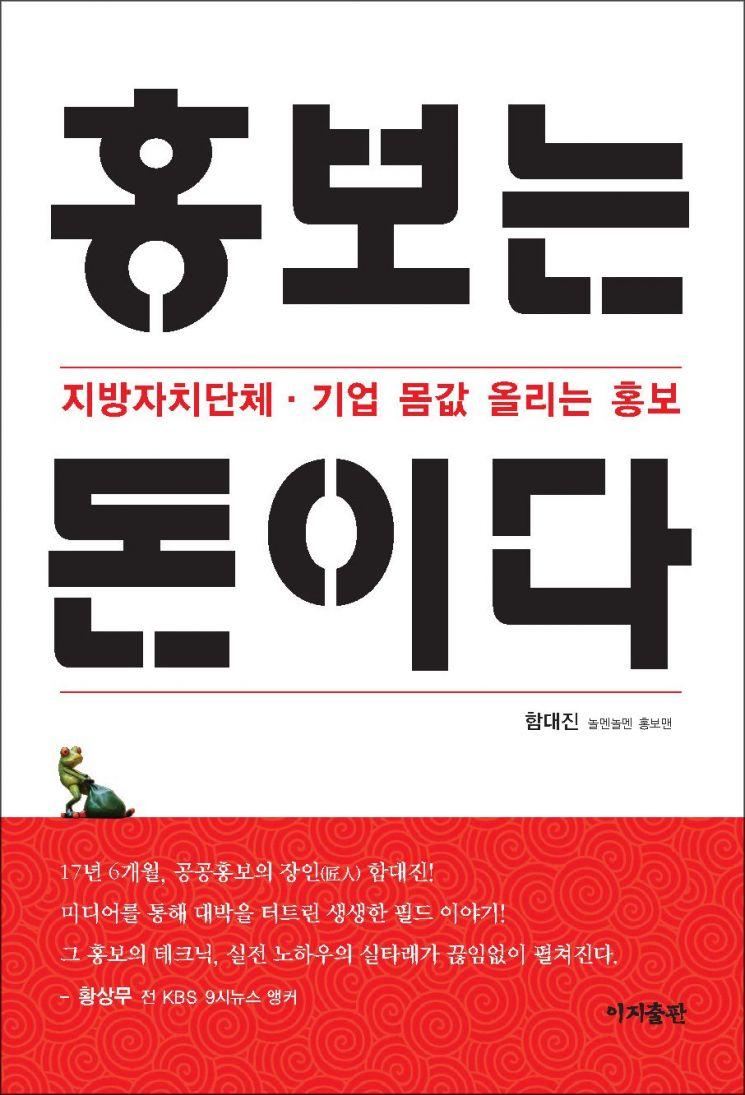 함대진 전 서울시 홍보기획팀장 '홍보는 돈이다' 출간