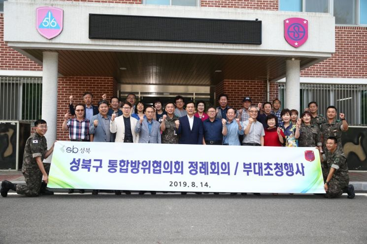 [포토]성북구 통합방위협의회 육군 제2188부대 장병 격려