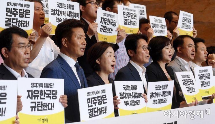 [포토] 정치, 사법개혁 촉구하는 정의당