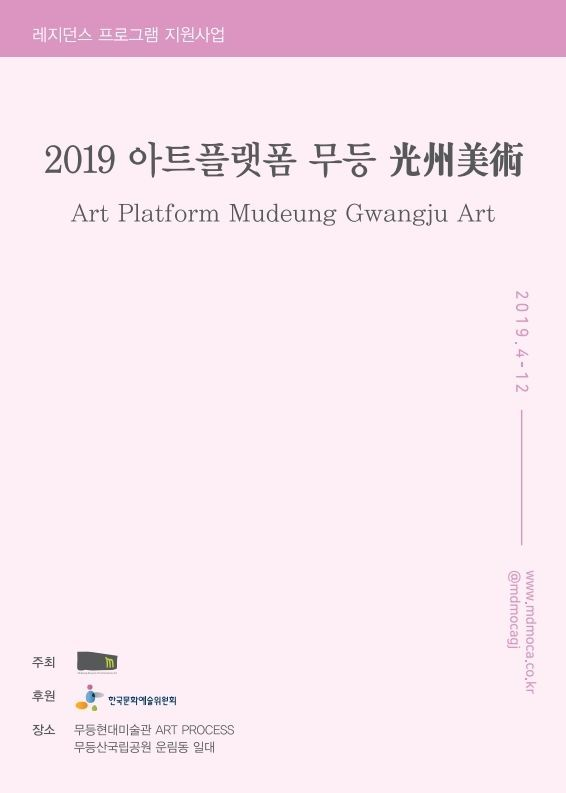 무등현대미술관 '아트 플랫폼 광주미술' 추진