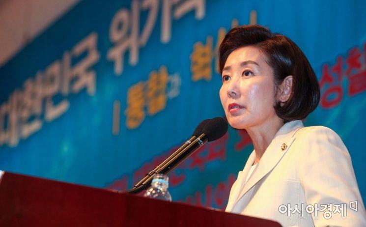 [포토]대한민국 위기극복 대토론회 참석한 나경원 원내대표