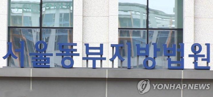 서울 동부지방법원 [이미지출처=연합뉴스]