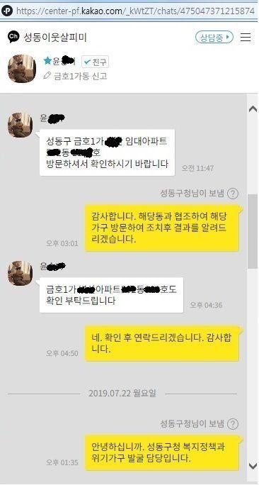 성동구 카카오톡 플러스친구 '성동이웃살피미' 개설