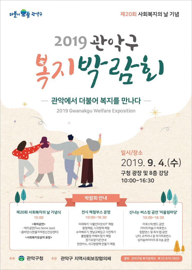 관악구 '복지박람회' 개최