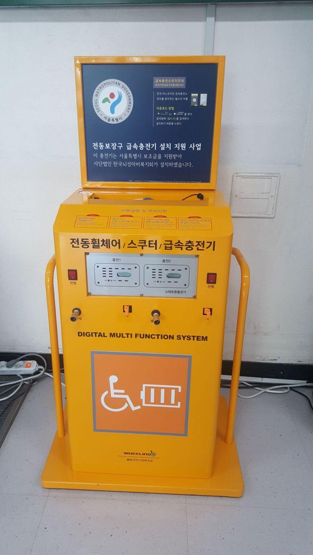 강북구, 장애인 전동보장구 급속충전기 확대 설치