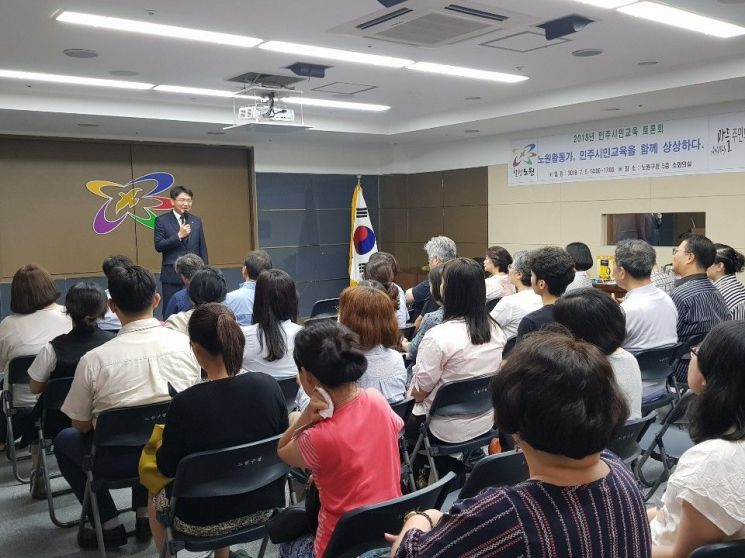 노원구, 생활속 민주주의 실천 위한 민주시민교육