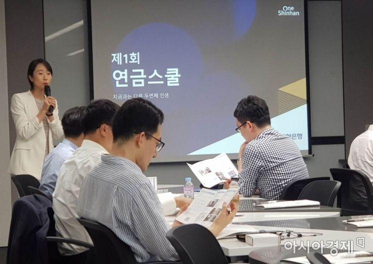 신한은행은 연금 상품에 대한 궁금증을 해소해주는 '제1회 연금스쿨 세미나'를 22일 개최했다고 23일 밝혔다.