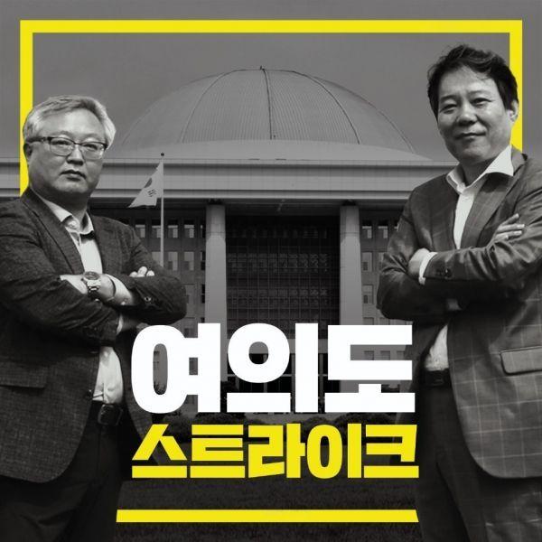 '진보의 눈' VS '보수의 눈'으로 정치 바라보기…'여의도 스트라이크'