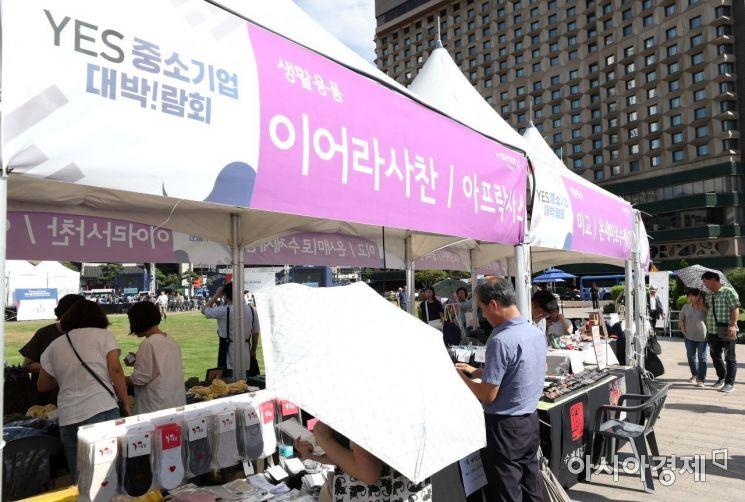 [포토]서울광장에서 열린 'YES 중소기업 대박!람회'