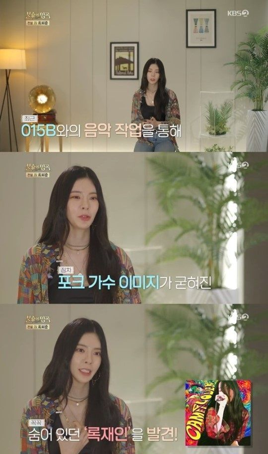 """'불후의 명곡' 장재인 """"원래 록 좋아해…포크 가수로 이미지 굳혀져"""""""