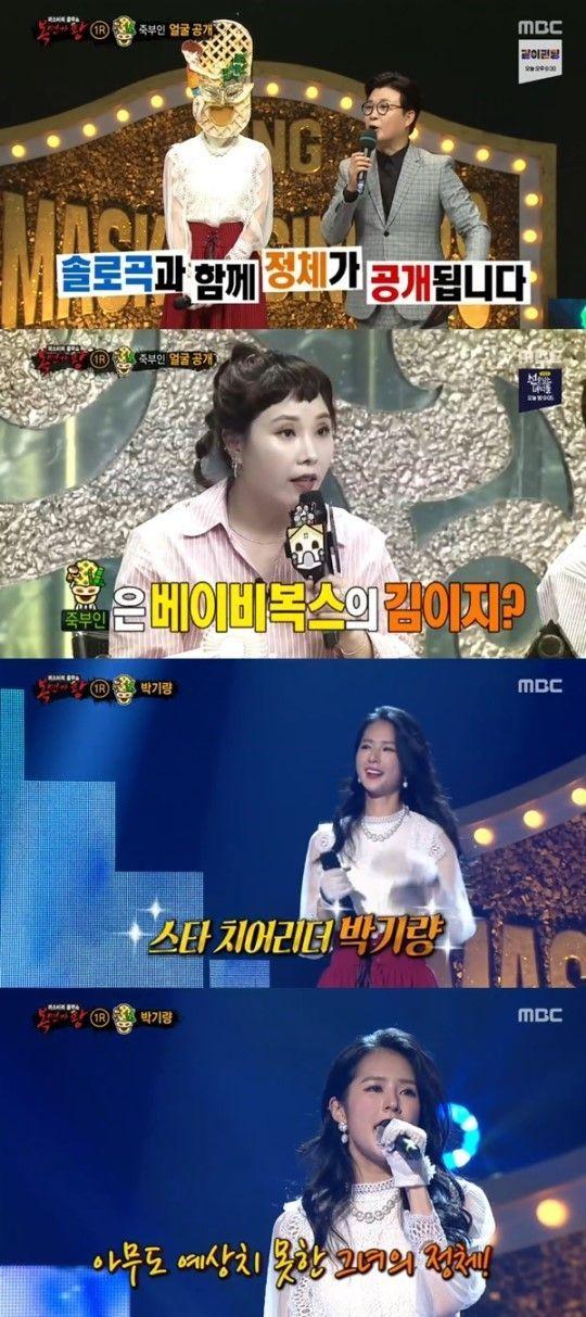 MBC '복면가왕' 치어리더 박기량 / 사진=MBC