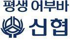 신협, 어부바송 영상 콘테스트 공모…대상 300만원