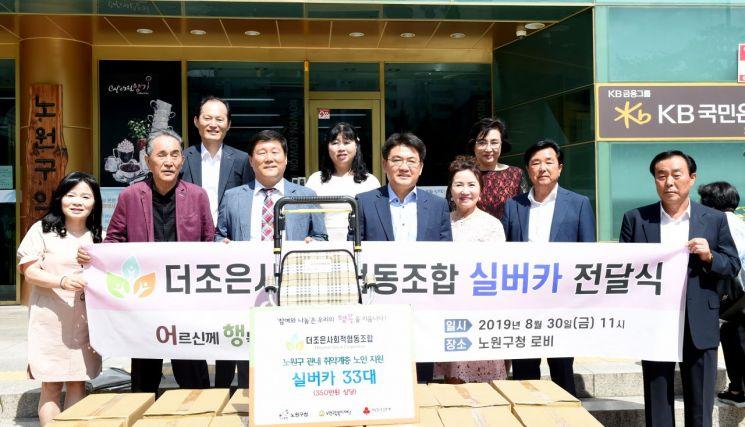 [포토]오승록 노원구청장 '더조은사회적협동조합 실버카 전달식' 참석