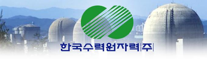 한수원, '코로나19' 대비 정비분야 비상대응센터 운영