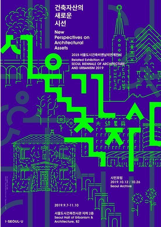개발에서 보존·재생으로…'서울시 건축자산 역사 한 눈에' 무료 전시