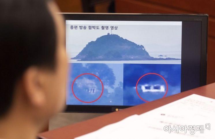 지난 4일 국회 국방위 전체회의에서 함박도에 세워진 북한군 관련 시설물 사진이 공개되고 있다./윤동주 기자 doso7@