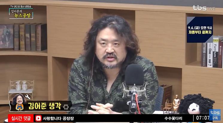 TBS라디오 '김어준의 뉴스공장'을 진행하는 방송인 김어준 씨. 김 씨와 '뉴스공장'은 최근 편파 방송 논란이 불거진 바 있다. / 사진=TBS 방송 캡처