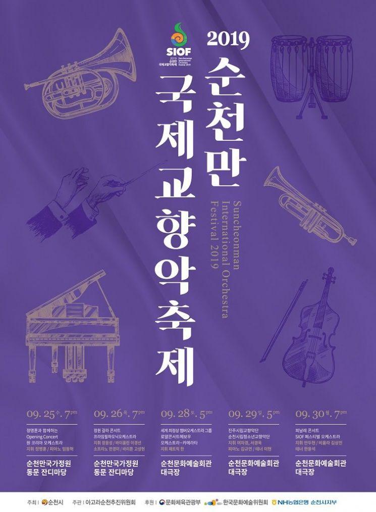 순천만국제교향악축제 25일 개막…세계 최정상급 대거 공연