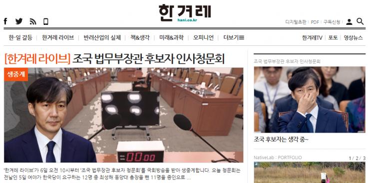 """한겨레 기자들 """"조국 비판 칼럼 편집국장 지시로 삭제…보도 참사"""""""