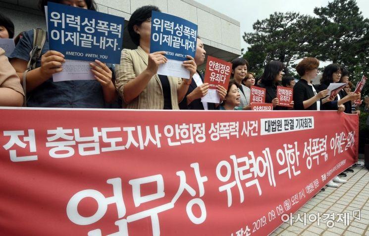 안지사 성폭력대책위 관계자들이 안희정 전 충남지사에 대한 상고심 판결이 내려진 9일 서울 서초구 대법원 앞에서 기자회견을 하고 있다. 대법원은 안 전 지사에 대해 2심이 선고한 징역 3년6개월을 확정했다./김현민 기자 kimhyun81@