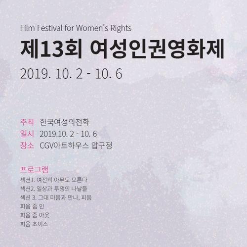 여성인권영화제 내달 2일 개막
