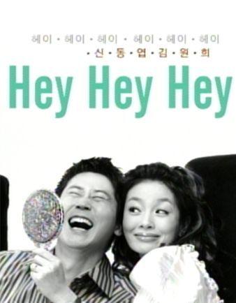 신동엽 김원희의 '헤이헤이헤이' 추석안방서 만나세요