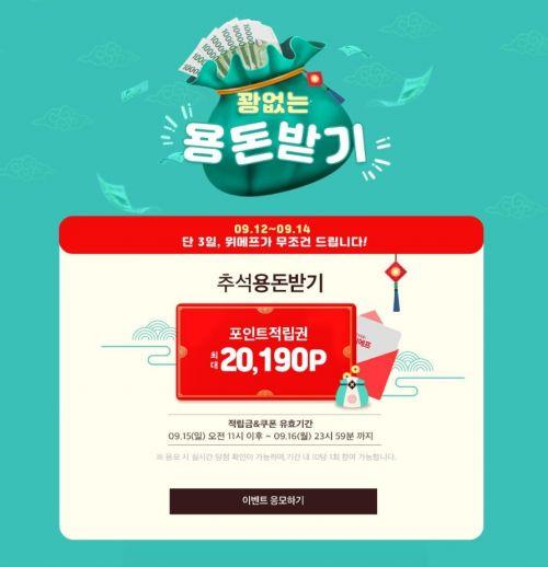 '추석용돈' 이벤트까지…연휴에도 뜨거운 이커머스 할인경쟁