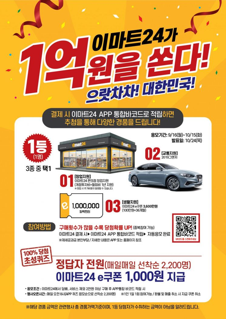 """""""1억원 쏩니다""""…이마트24, 창립이래 최대 경품 잔치"""