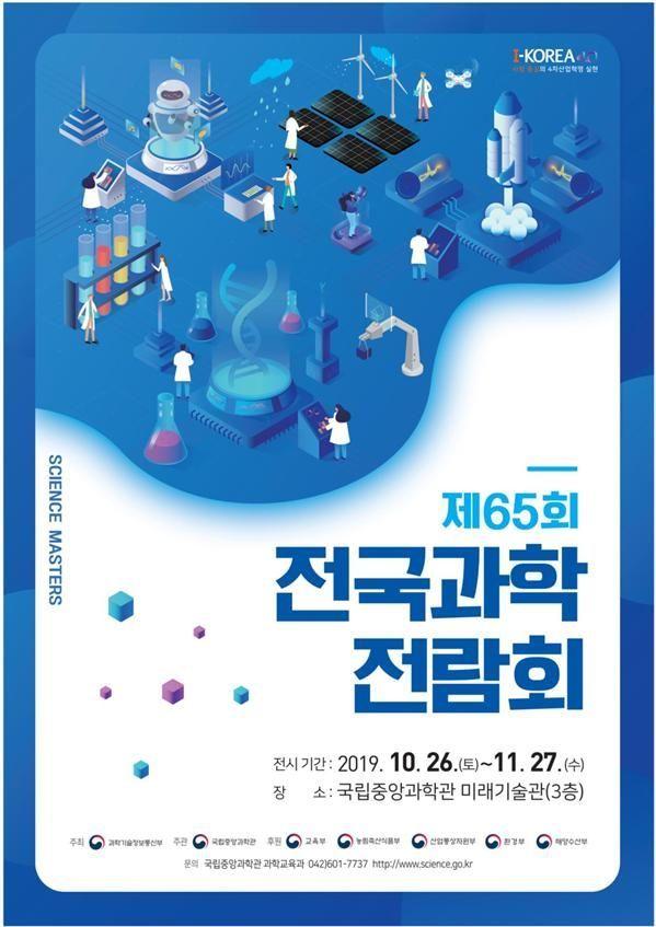 국립중앙과학관, 제65회 전국과학전람회 개최