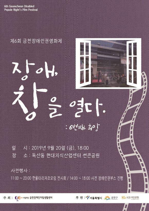 제6회 금천장애인권영화제 개최