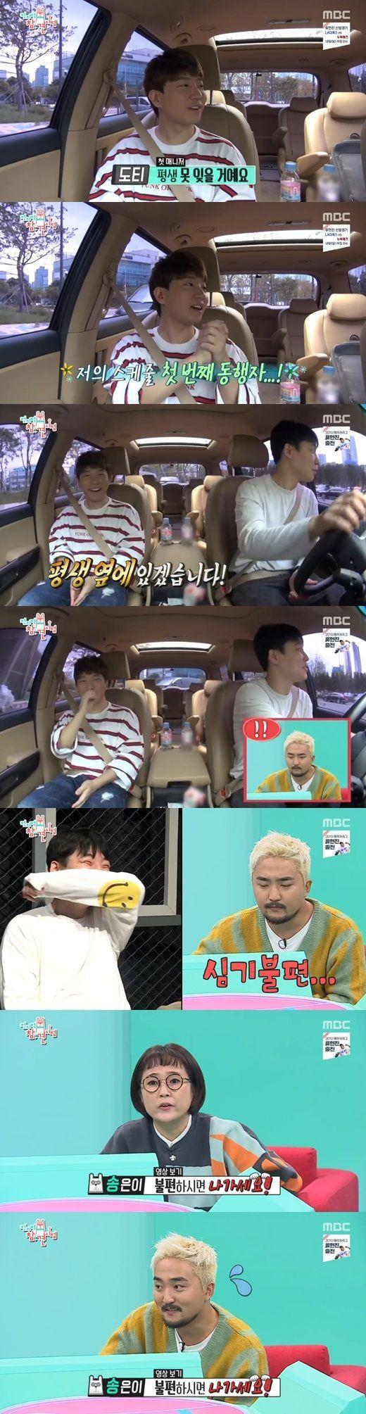 MBC '전지적 참견 시점' 유튜버 도티와 코미디언 유병재 / 사진=MBC