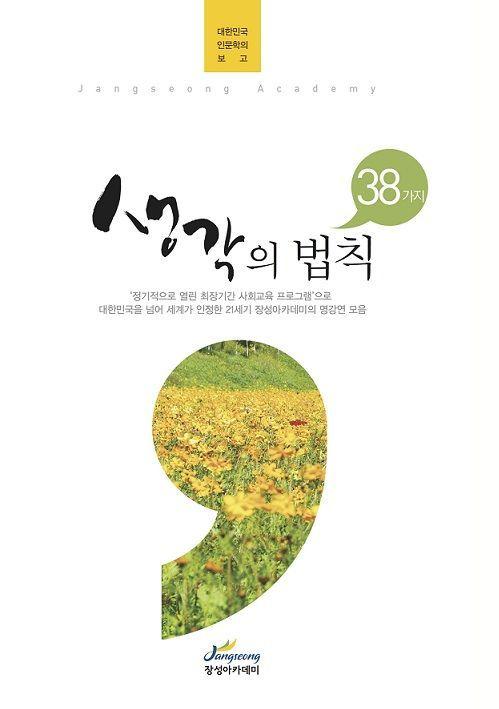 장성아카데미 강연집 '38가지 생각의 법칙' 발간